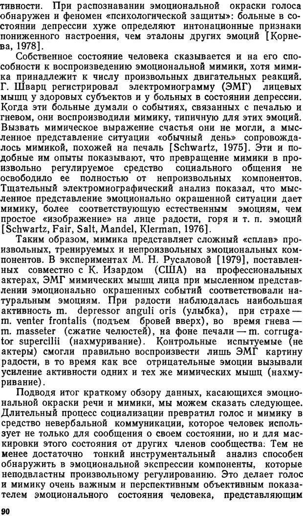 DJVU. Эмоциональный мозг. Симонов П. В. Страница 90. Читать онлайн