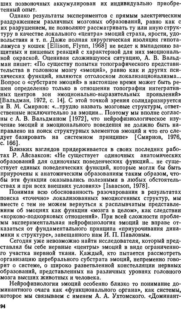 DJVU. Эмоциональный мозг. Симонов П. В. Страница 94. Читать онлайн