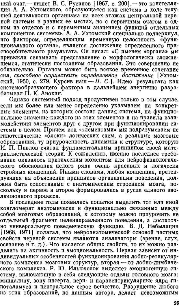 DJVU. Эмоциональный мозг. Симонов П. В. Страница 95. Читать онлайн