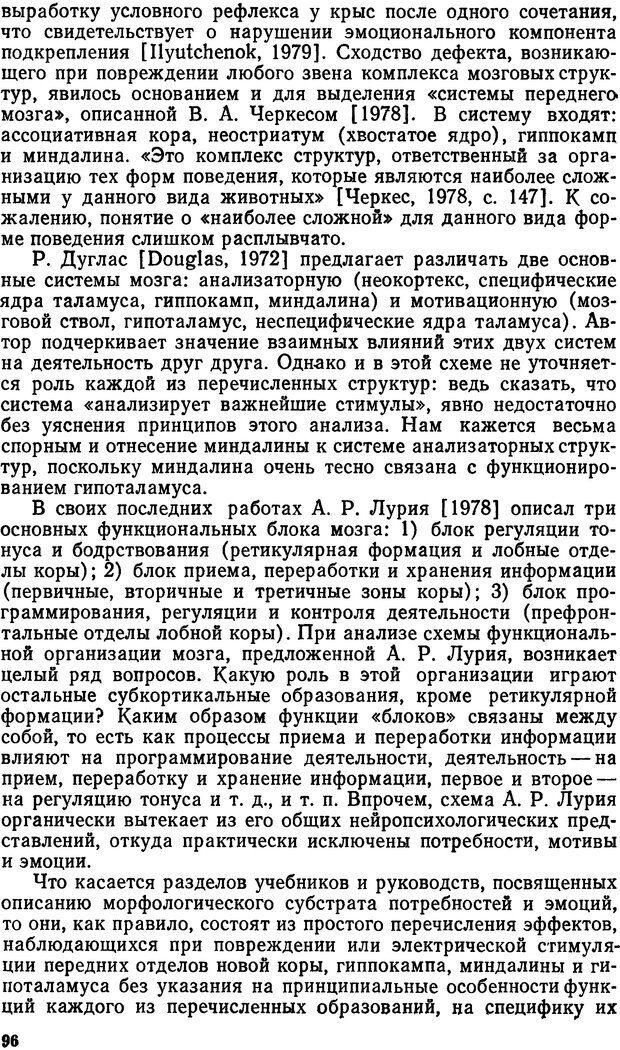 DJVU. Эмоциональный мозг. Симонов П. В. Страница 96. Читать онлайн