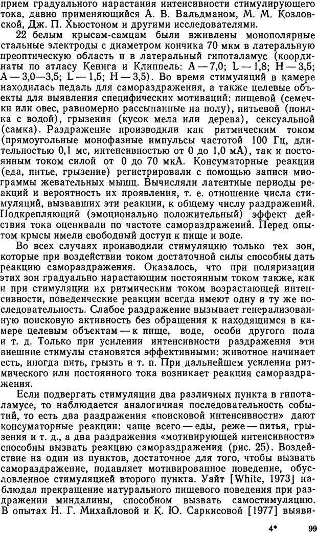 DJVU. Эмоциональный мозг. Симонов П. В. Страница 99. Читать онлайн