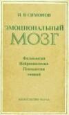 Эмоциональный мозг, Симонов Павел