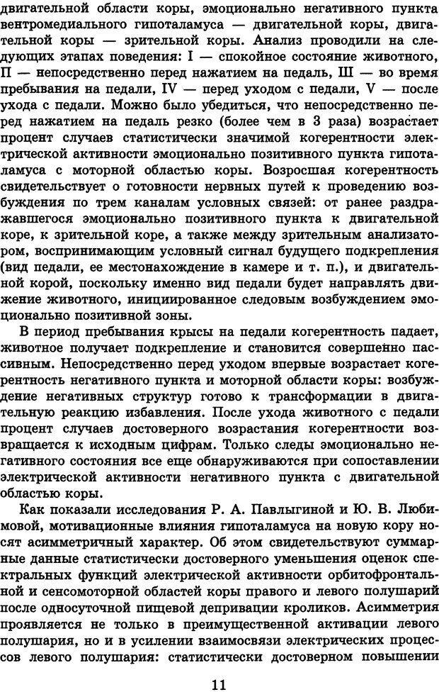 DJVU. Лекции о работе головного мозга. Симонов П. В. Страница 12. Читать онлайн