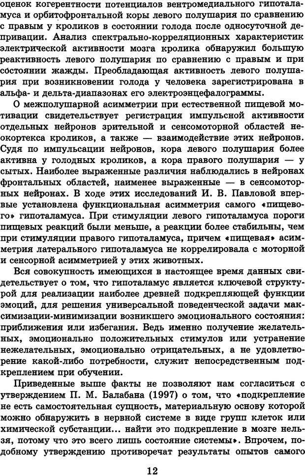 DJVU. Лекции о работе головного мозга. Симонов П. В. Страница 13. Читать онлайн
