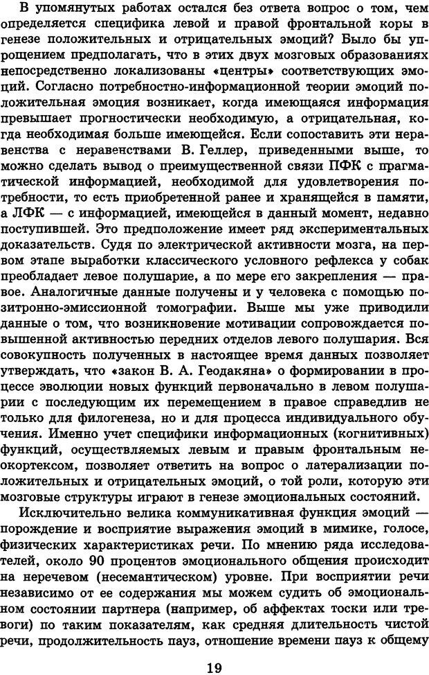 DJVU. Лекции о работе головного мозга. Симонов П. В. Страница 20. Читать онлайн