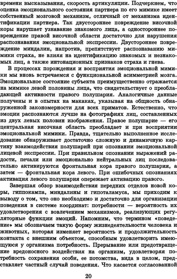 DJVU. Лекции о работе головного мозга. Симонов П. В. Страница 21. Читать онлайн