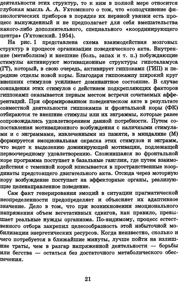 DJVU. Лекции о работе головного мозга. Симонов П. В. Страница 22. Читать онлайн