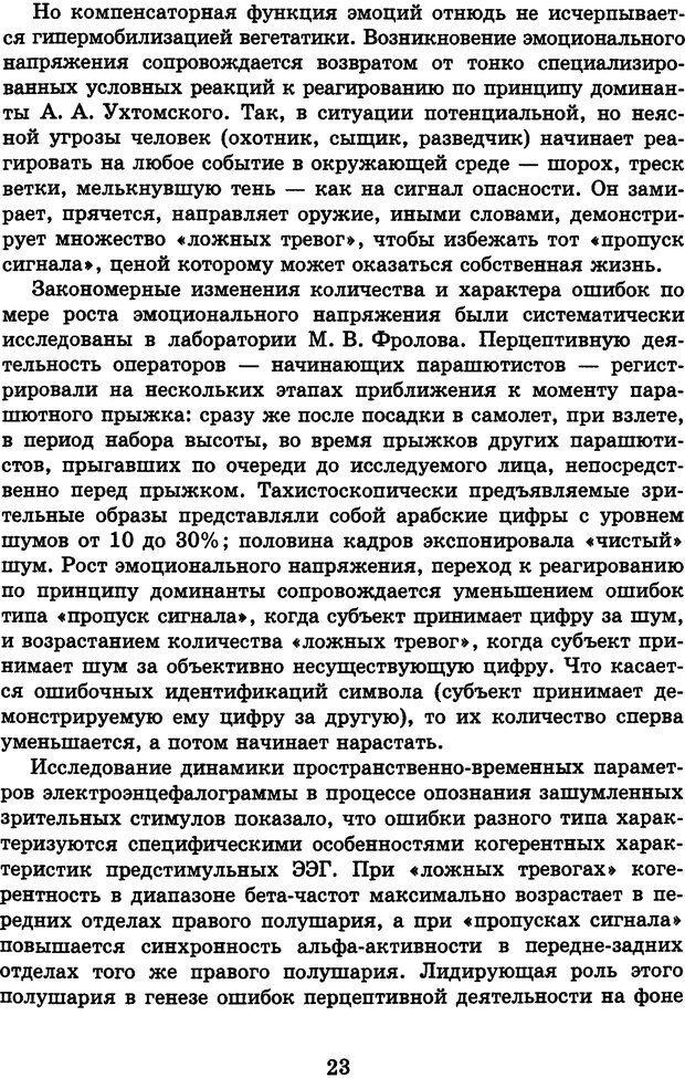 DJVU. Лекции о работе головного мозга. Симонов П. В. Страница 24. Читать онлайн