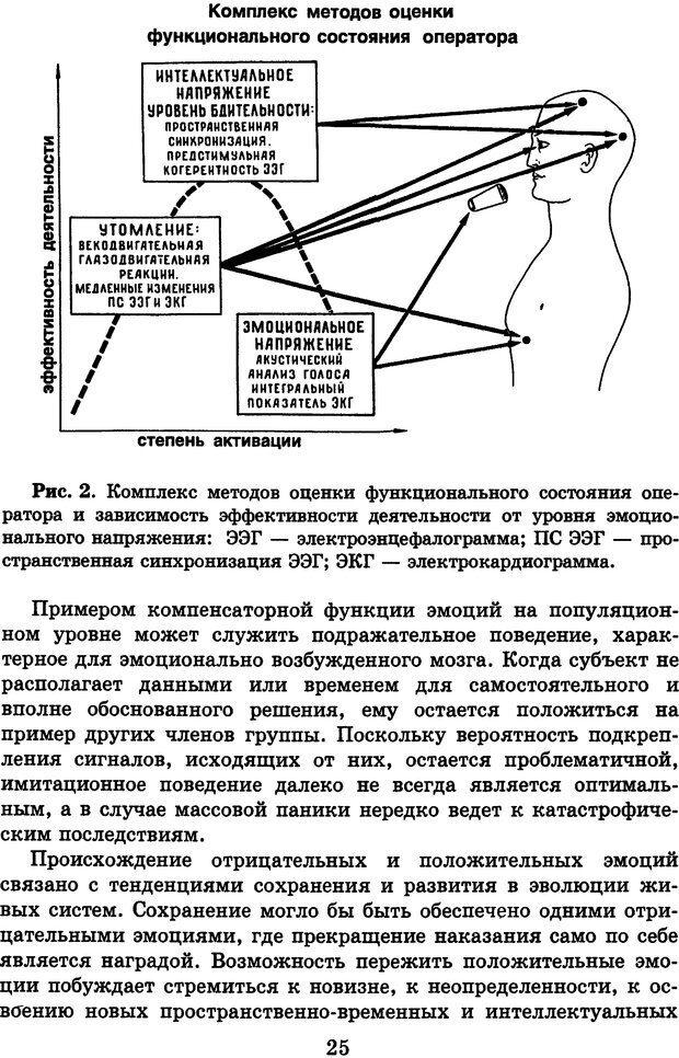 DJVU. Лекции о работе головного мозга. Симонов П. В. Страница 26. Читать онлайн