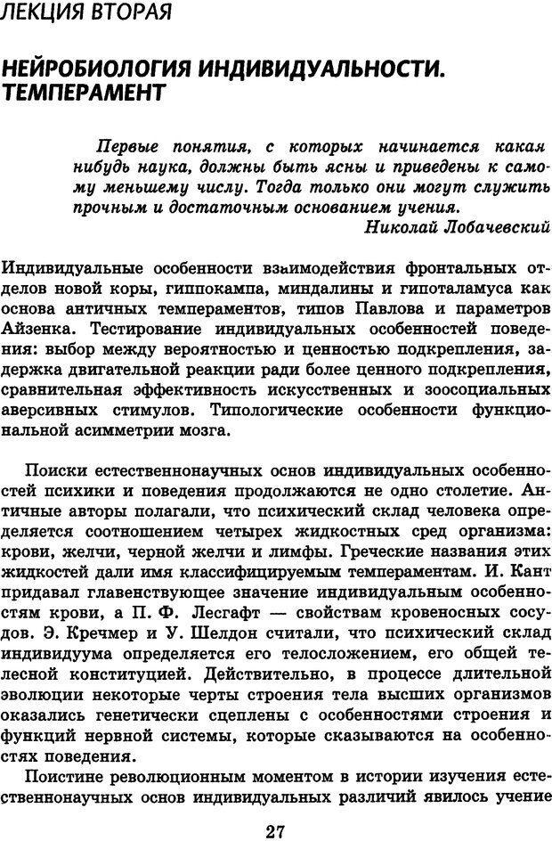 DJVU. Лекции о работе головного мозга. Симонов П. В. Страница 28. Читать онлайн