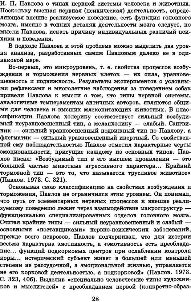 DJVU. Лекции о работе головного мозга. Симонов П. В. Страница 29. Читать онлайн