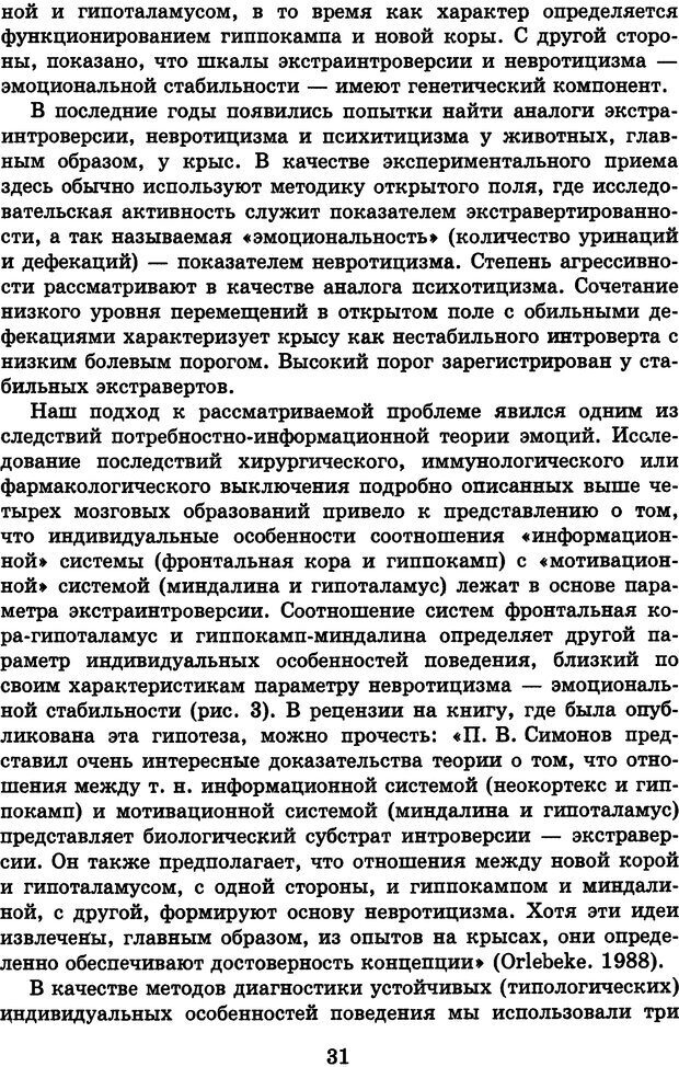 DJVU. Лекции о работе головного мозга. Симонов П. В. Страница 32. Читать онлайн