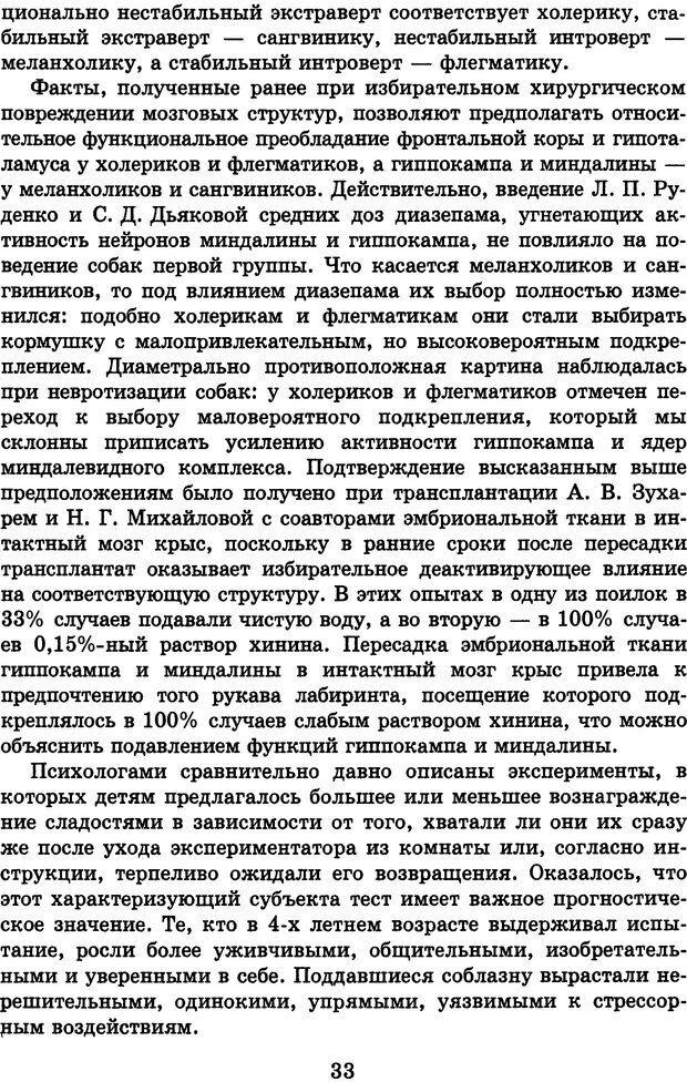 DJVU. Лекции о работе головного мозга. Симонов П. В. Страница 34. Читать онлайн