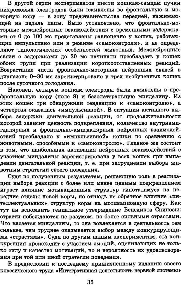 DJVU. Лекции о работе головного мозга. Симонов П. В. Страница 36. Читать онлайн