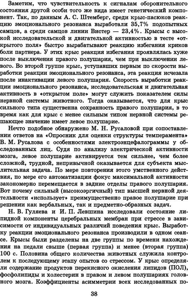 DJVU. Лекции о работе головного мозга. Симонов П. В. Страница 39. Читать онлайн