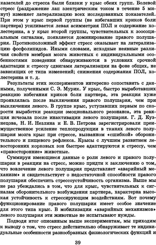 DJVU. Лекции о работе головного мозга. Симонов П. В. Страница 40. Читать онлайн