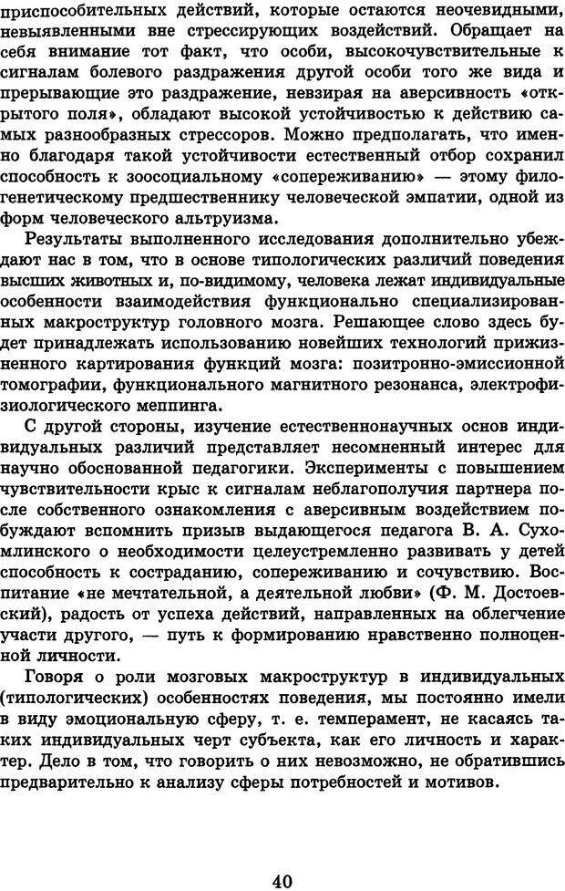 DJVU. Лекции о работе головного мозга. Симонов П. В. Страница 41. Читать онлайн