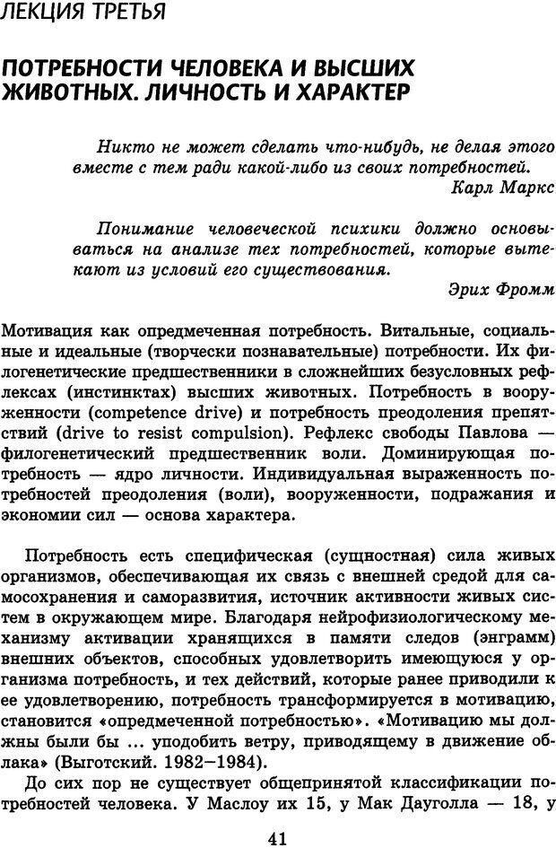 DJVU. Лекции о работе головного мозга. Симонов П. В. Страница 42. Читать онлайн