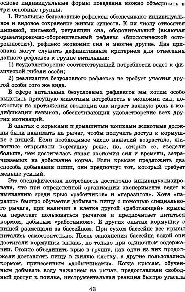 DJVU. Лекции о работе головного мозга. Симонов П. В. Страница 44. Читать онлайн