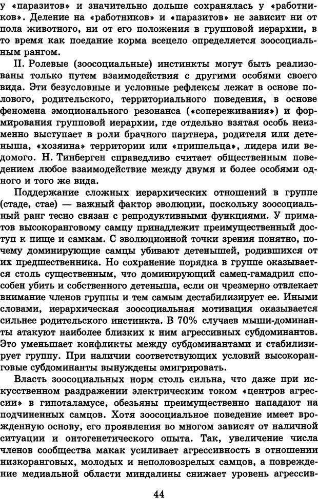 DJVU. Лекции о работе головного мозга. Симонов П. В. Страница 45. Читать онлайн