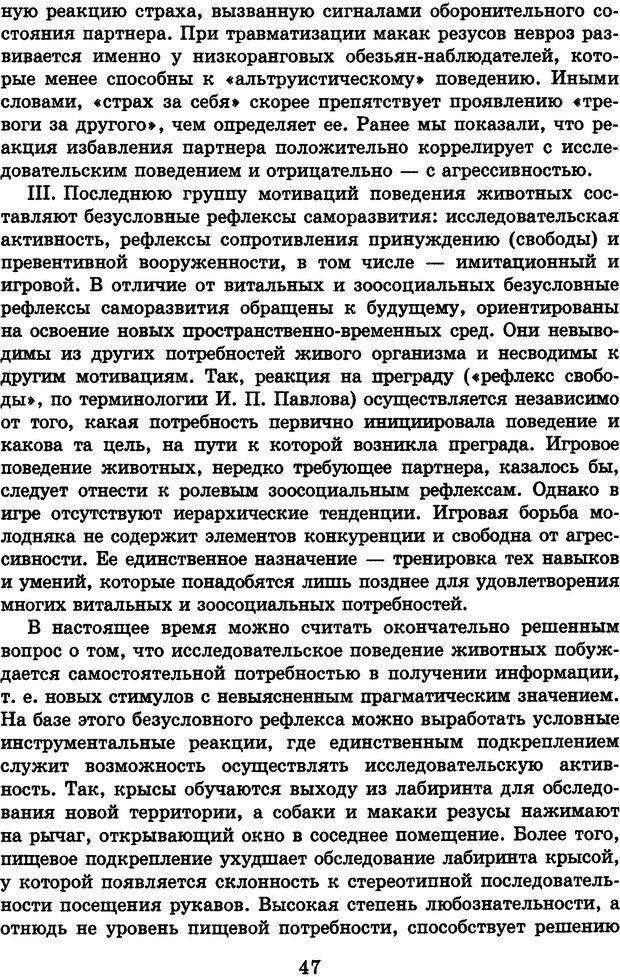 DJVU. Лекции о работе головного мозга. Симонов П. В. Страница 48. Читать онлайн