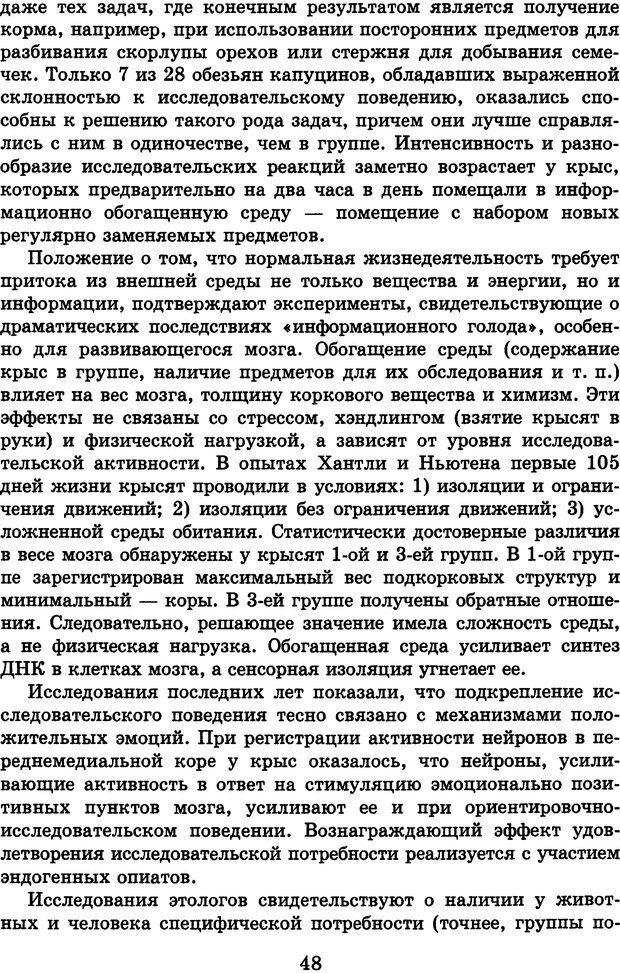 DJVU. Лекции о работе головного мозга. Симонов П. В. Страница 49. Читать онлайн