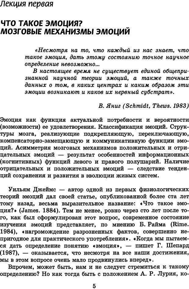 DJVU. Лекции о работе головного мозга. Симонов П. В. Страница 5. Читать онлайн