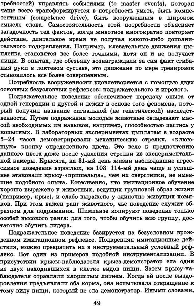 DJVU. Лекции о работе головного мозга. Симонов П. В. Страница 50. Читать онлайн