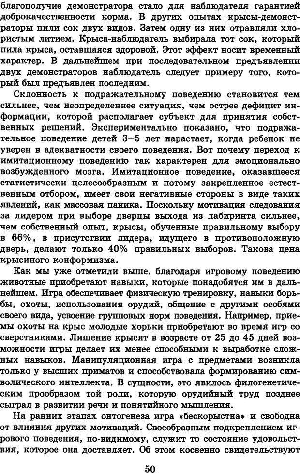 DJVU. Лекции о работе головного мозга. Симонов П. В. Страница 51. Читать онлайн