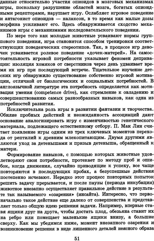 DJVU. Лекции о работе головного мозга. Симонов П. В. Страница 52. Читать онлайн