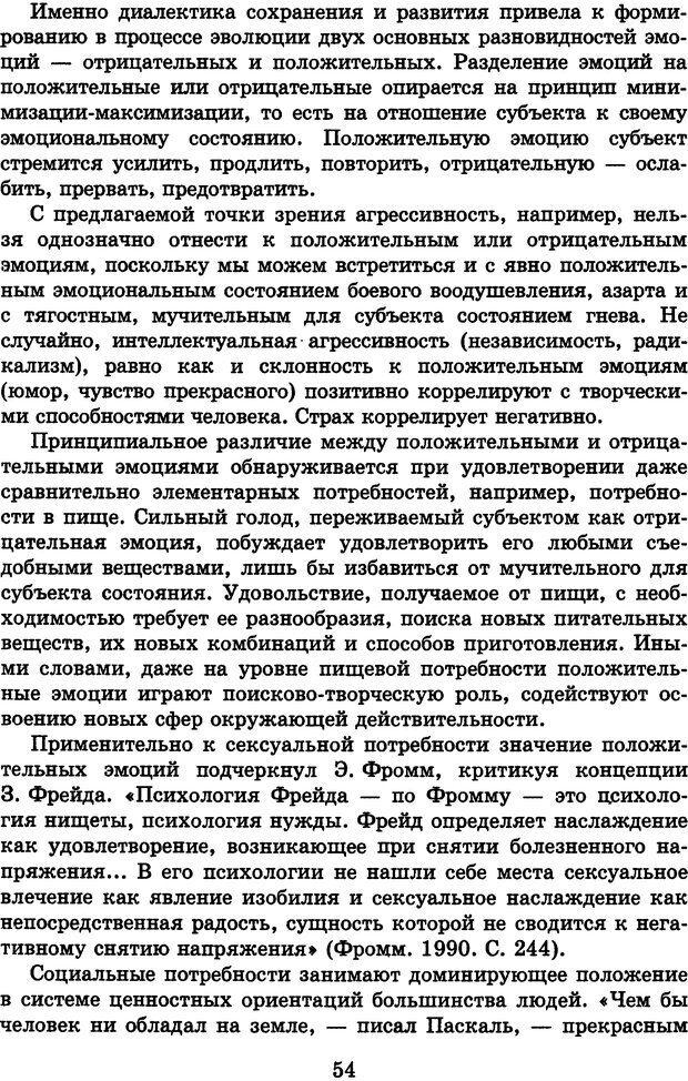 DJVU. Лекции о работе головного мозга. Симонов П. В. Страница 55. Читать онлайн