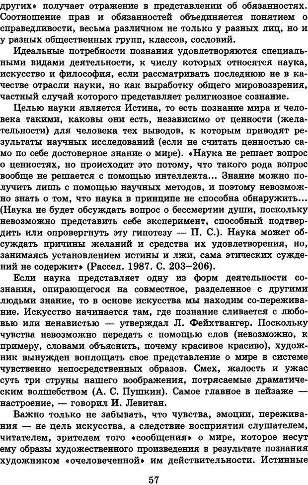 DJVU. Лекции о работе головного мозга. Симонов П. В. Страница 58. Читать онлайн