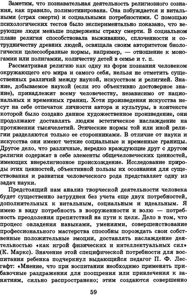 DJVU. Лекции о работе головного мозга. Симонов П. В. Страница 60. Читать онлайн