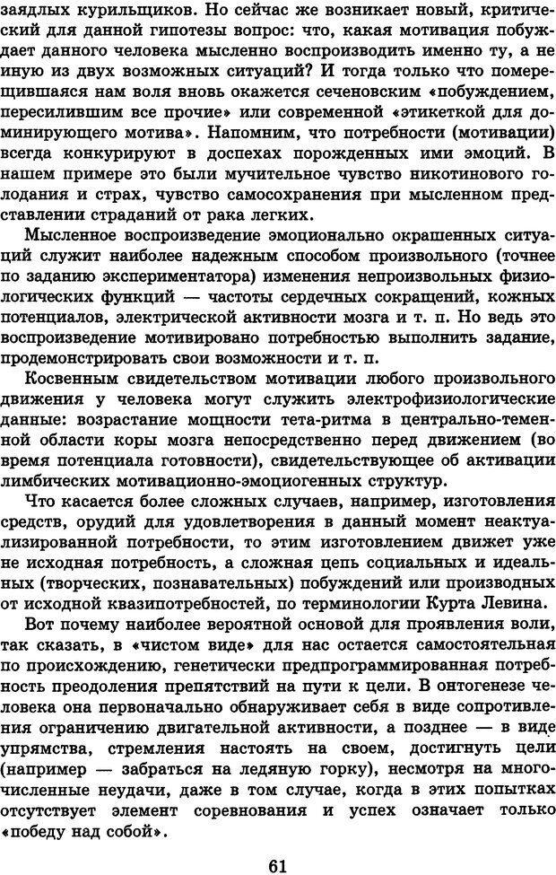 DJVU. Лекции о работе головного мозга. Симонов П. В. Страница 62. Читать онлайн