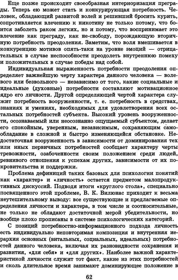 DJVU. Лекции о работе головного мозга. Симонов П. В. Страница 63. Читать онлайн