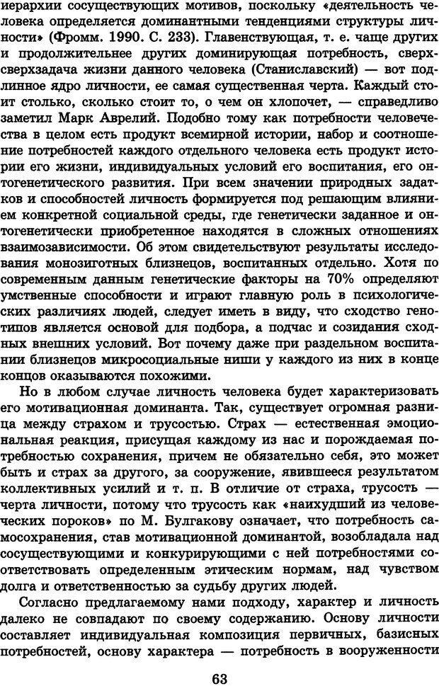 DJVU. Лекции о работе головного мозга. Симонов П. В. Страница 64. Читать онлайн