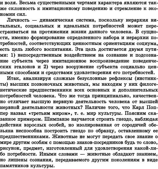 DJVU. Лекции о работе головного мозга. Симонов П. В. Страница 65. Читать онлайн