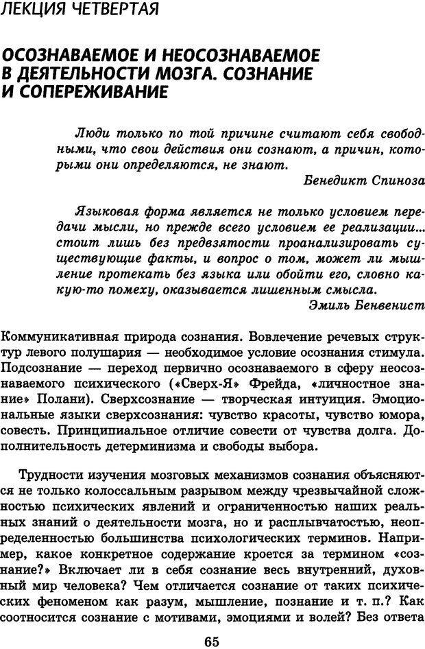 DJVU. Лекции о работе головного мозга. Симонов П. В. Страница 66. Читать онлайн