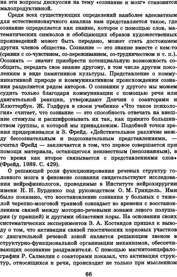 DJVU. Лекции о работе головного мозга. Симонов П. В. Страница 67. Читать онлайн