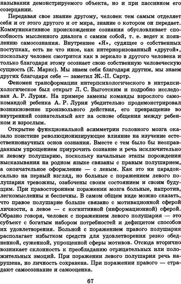 DJVU. Лекции о работе головного мозга. Симонов П. В. Страница 68. Читать онлайн