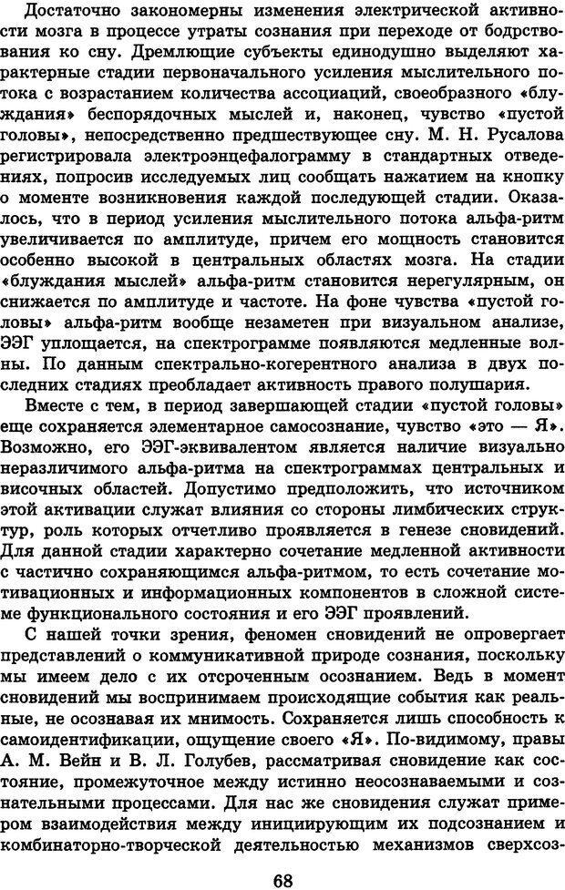 DJVU. Лекции о работе головного мозга. Симонов П. В. Страница 69. Читать онлайн