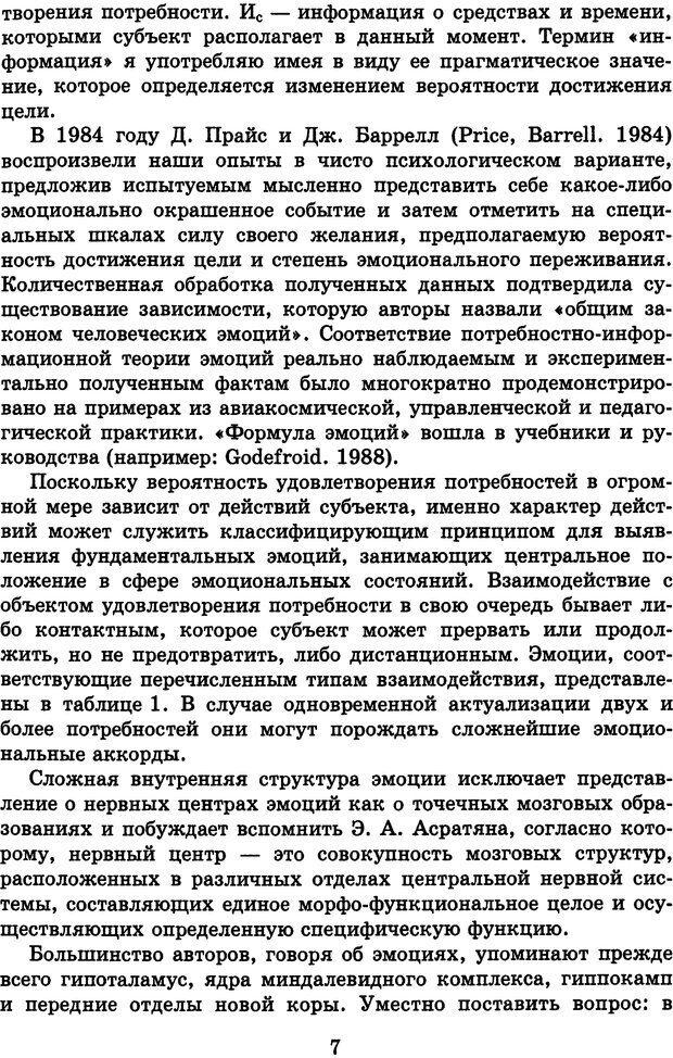 DJVU. Лекции о работе головного мозга. Симонов П. В. Страница 7. Читать онлайн