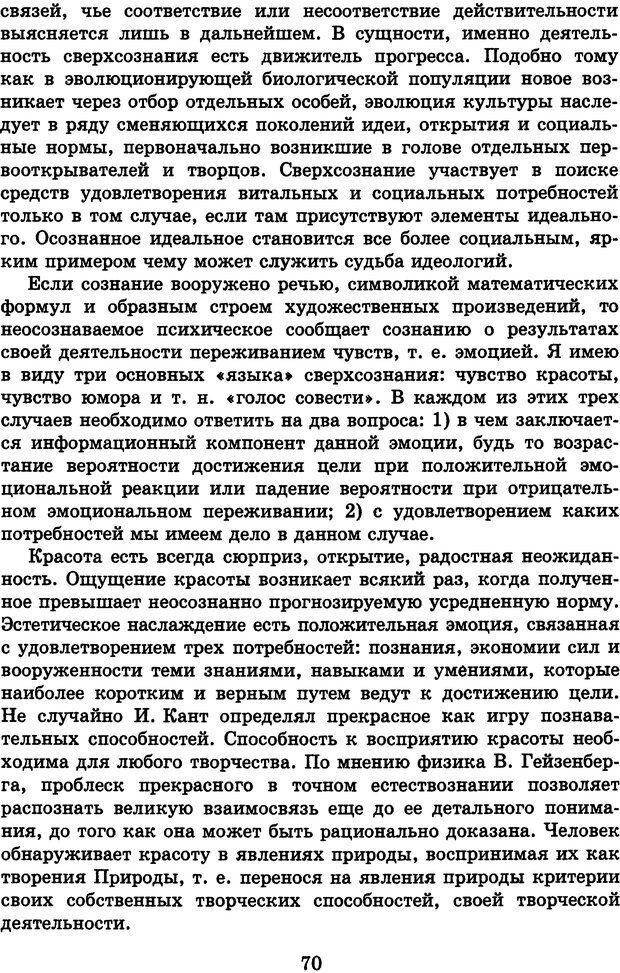 DJVU. Лекции о работе головного мозга. Симонов П. В. Страница 71. Читать онлайн