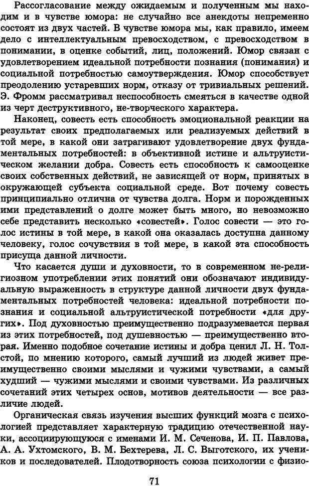 DJVU. Лекции о работе головного мозга. Симонов П. В. Страница 72. Читать онлайн