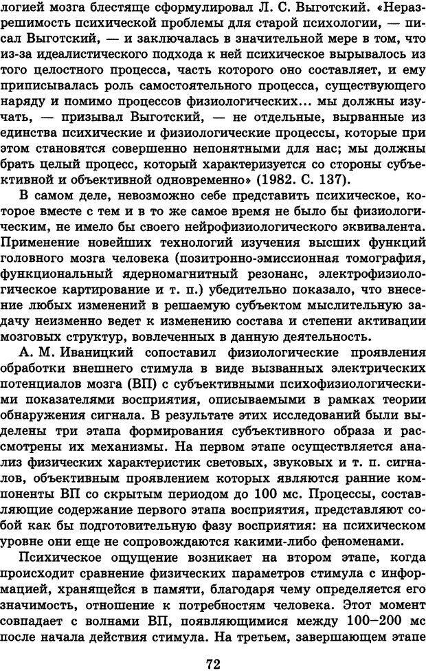 DJVU. Лекции о работе головного мозга. Симонов П. В. Страница 73. Читать онлайн