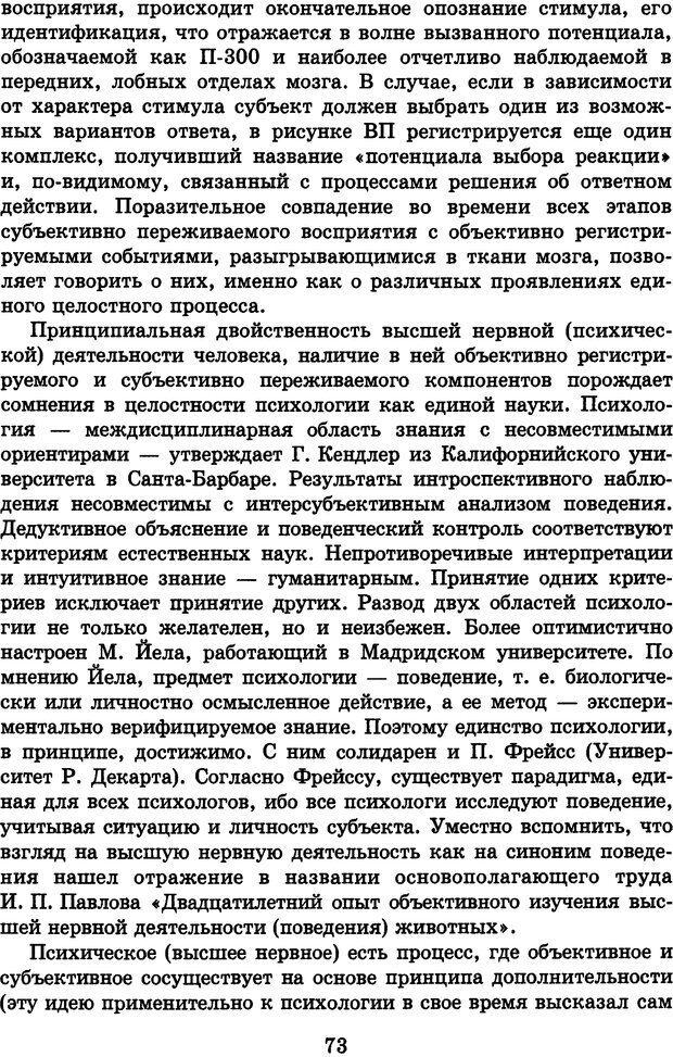 DJVU. Лекции о работе головного мозга. Симонов П. В. Страница 74. Читать онлайн