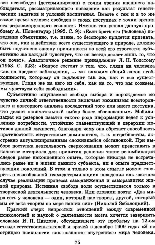 DJVU. Лекции о работе головного мозга. Симонов П. В. Страница 76. Читать онлайн