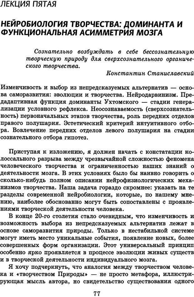 DJVU. Лекции о работе головного мозга. Симонов П. В. Страница 78. Читать онлайн