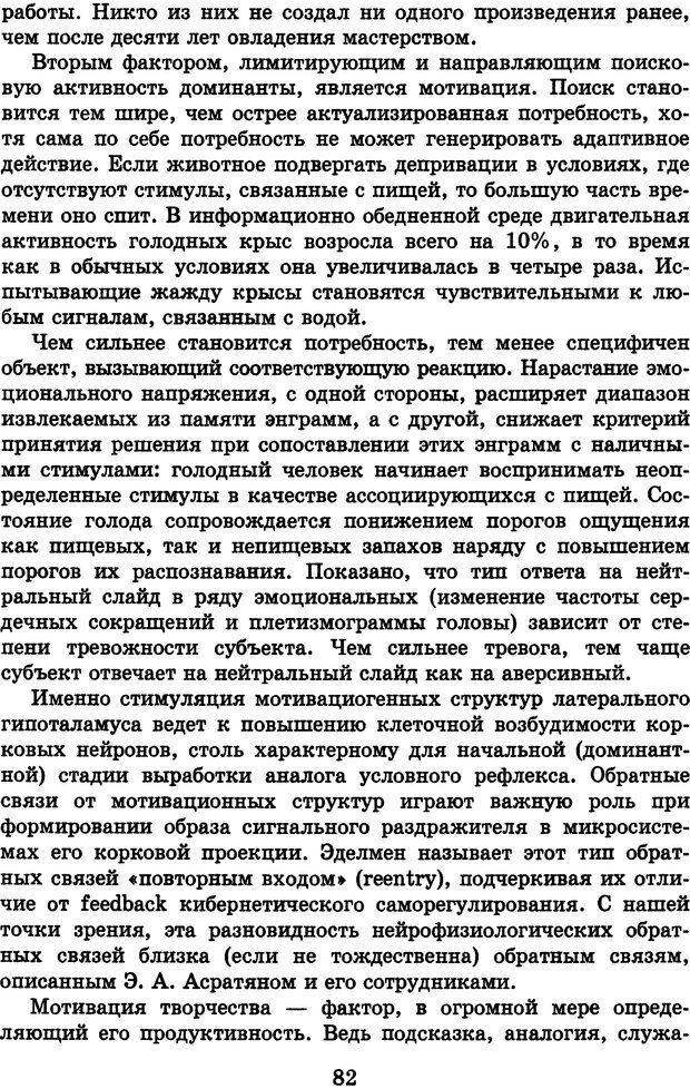 DJVU. Лекции о работе головного мозга. Симонов П. В. Страница 83. Читать онлайн
