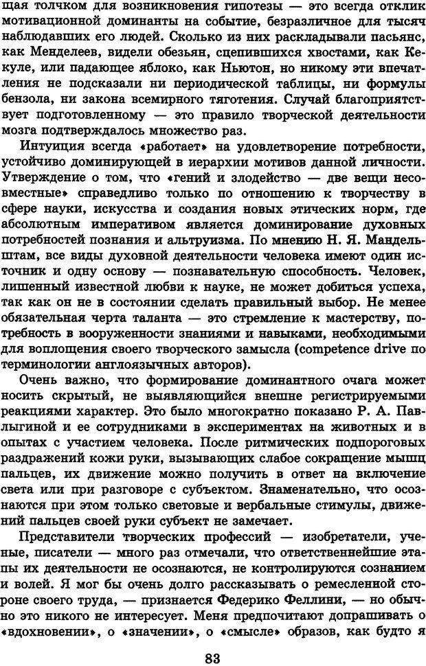 DJVU. Лекции о работе головного мозга. Симонов П. В. Страница 84. Читать онлайн